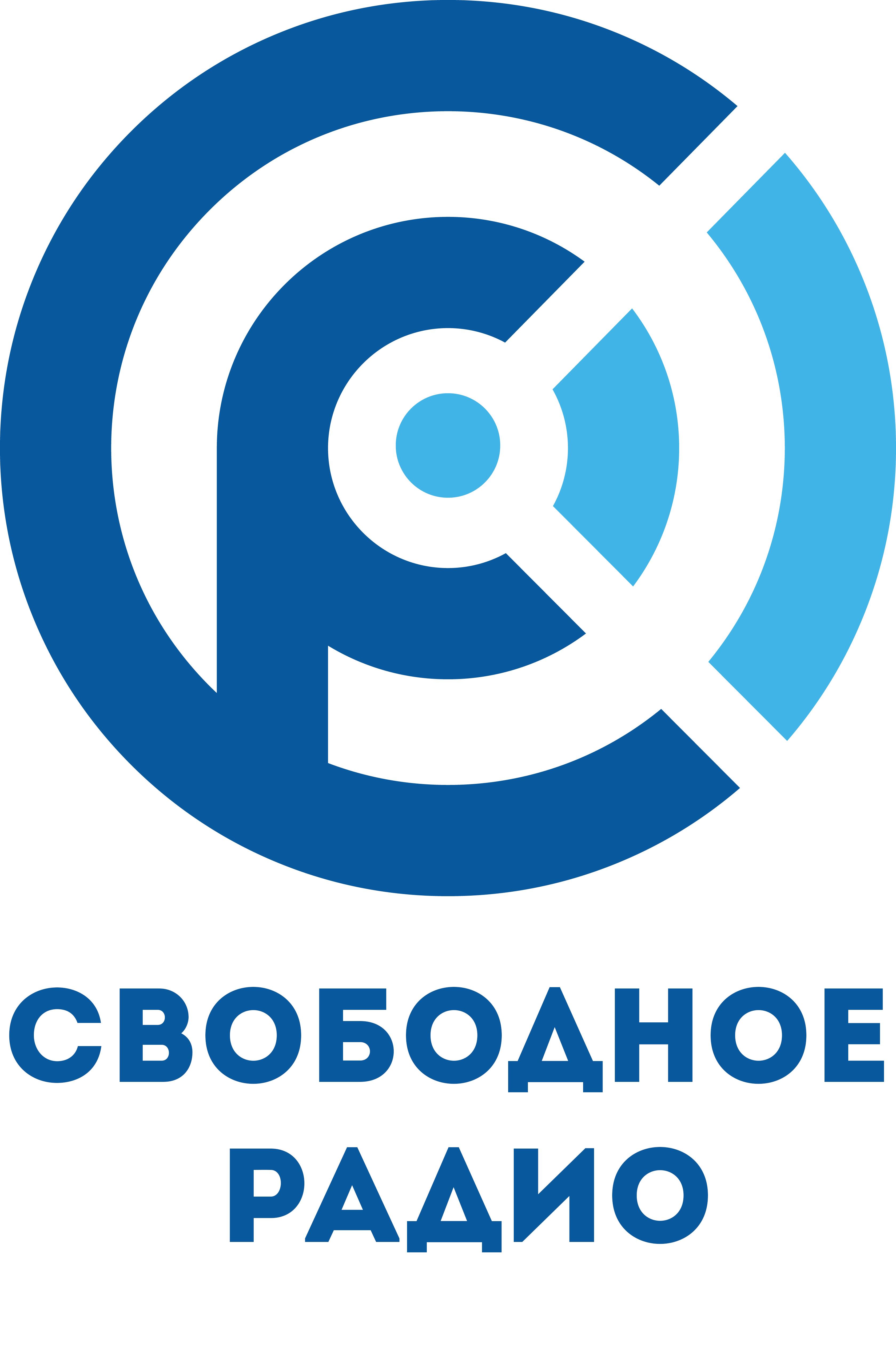 Свободное Радио